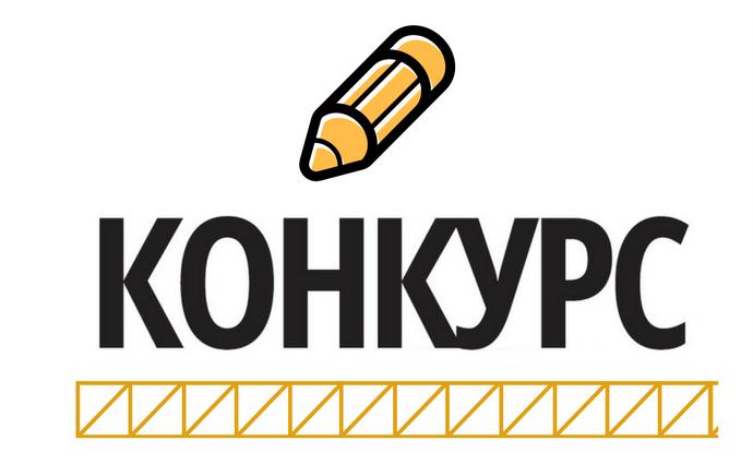 konkurs_pressclub