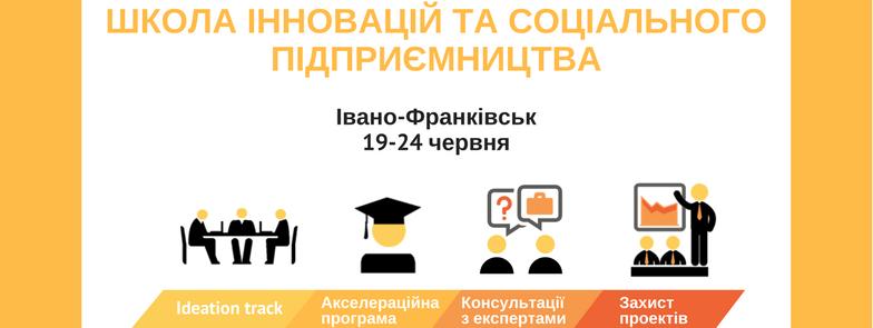 Івано-Франківськ19-25 червня_гр пр