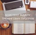АСИСТЕНТ МЕНЕДЖЕРА ТРЕНІНГОВИХ ПРОГРАМ (1)