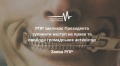 РПР закликає Президента зупинити наступ на права та свободи громадських активістів