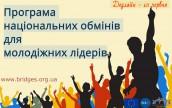 для молодіжних лідерів