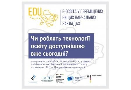 е-освіта - дослідження