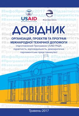 dovidnyk2017-cover