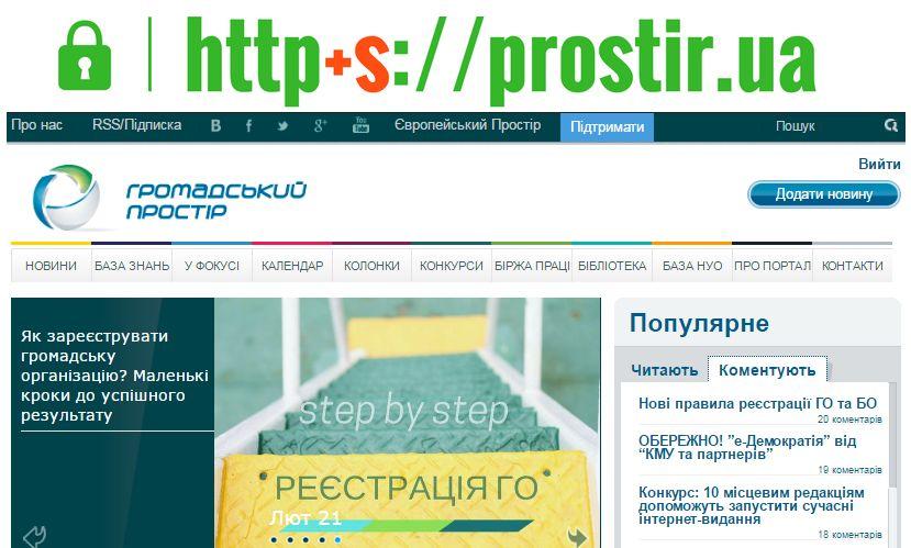 Про безпеку, антиспам та відписку з @.ru – на Громадському Просторі