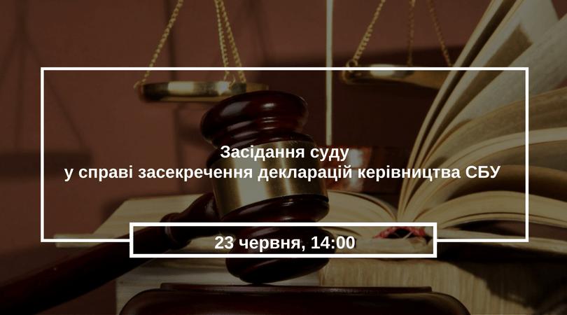 Анонс суд
