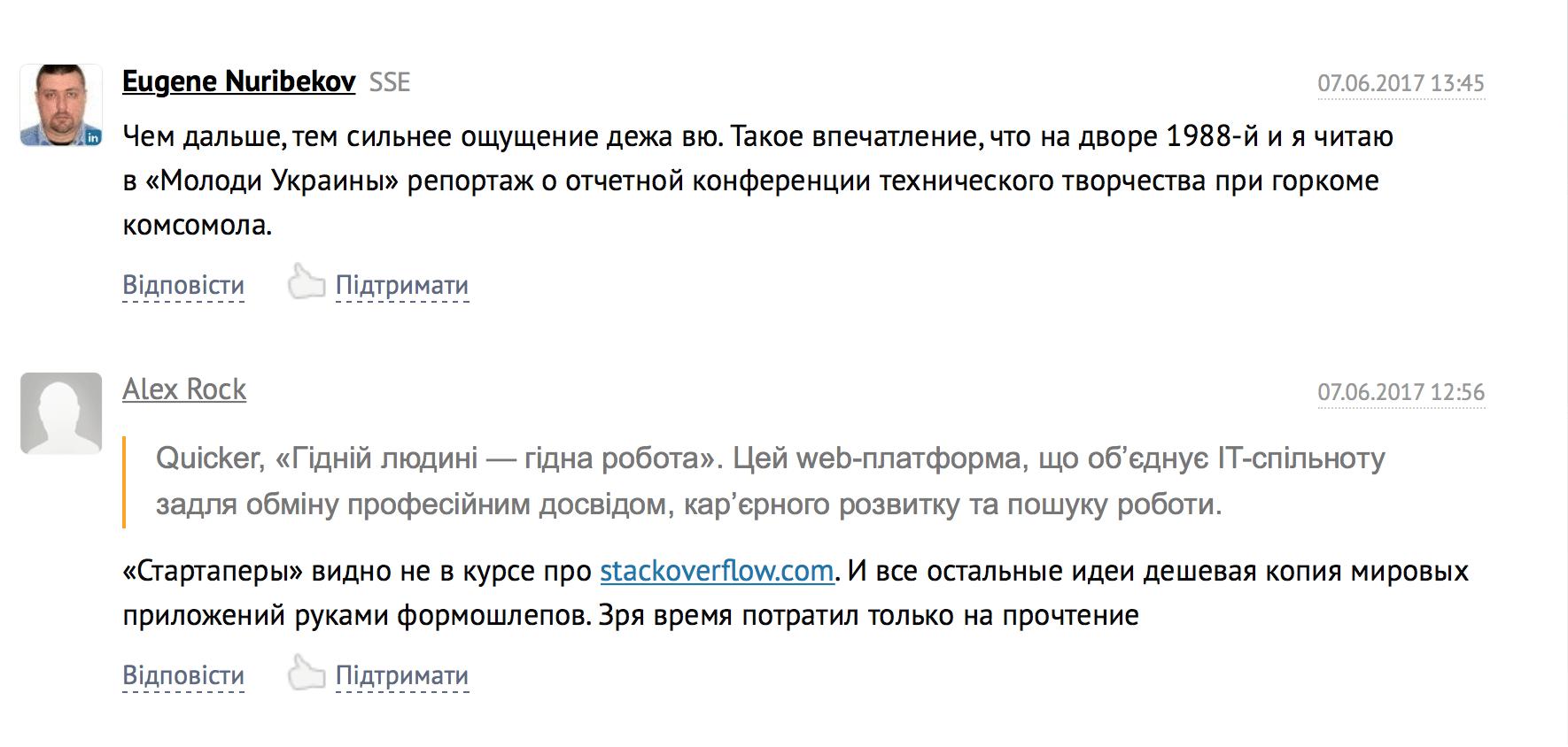 коментарі DOBRE