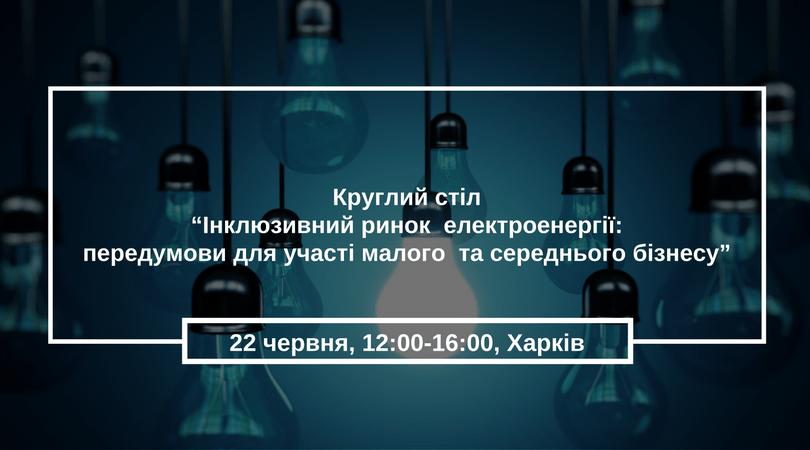 Презентація проекту -Створення інклюзивного ринку електроенергії в Україні-
