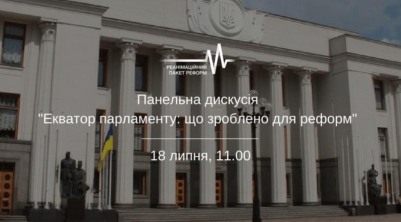 Екватор парламенту- що зроблено для реформ (1)