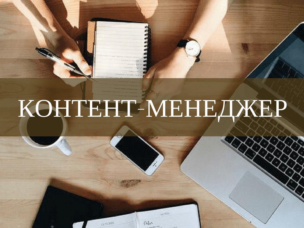КОНТЕНТ-МЕНЕДЖЕР