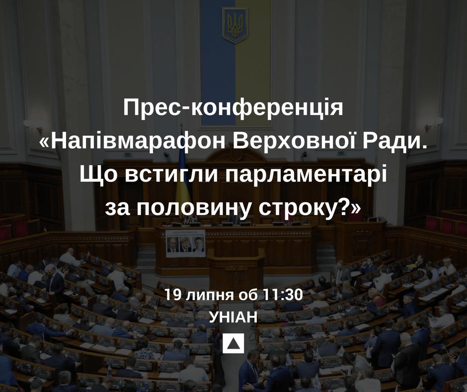 19-07-2017_pr-an_napivmarafon