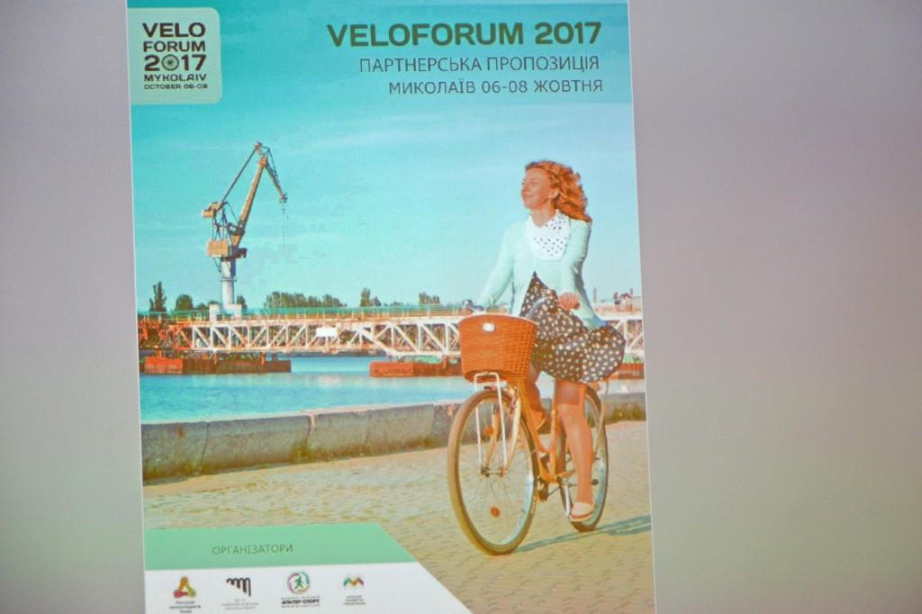 Велофорум у Миколаєві