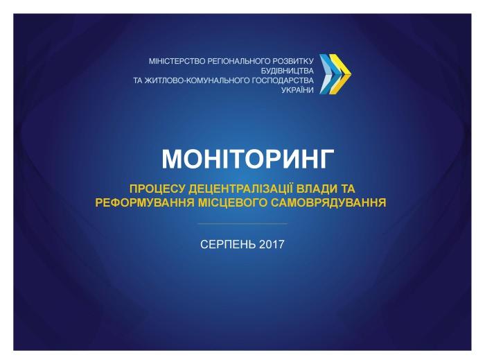 Підготовка житлового фонду доопалювального сезону буде завершено до15 вересня,— Зубко