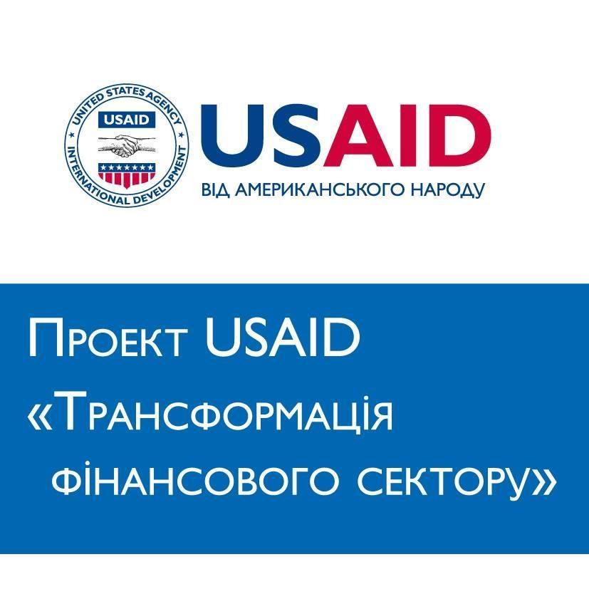 """Картинки по запросу Дослідження проекту USAID """"Трансформація фінансового сектору"""""""