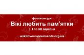 wlm-ua-2017