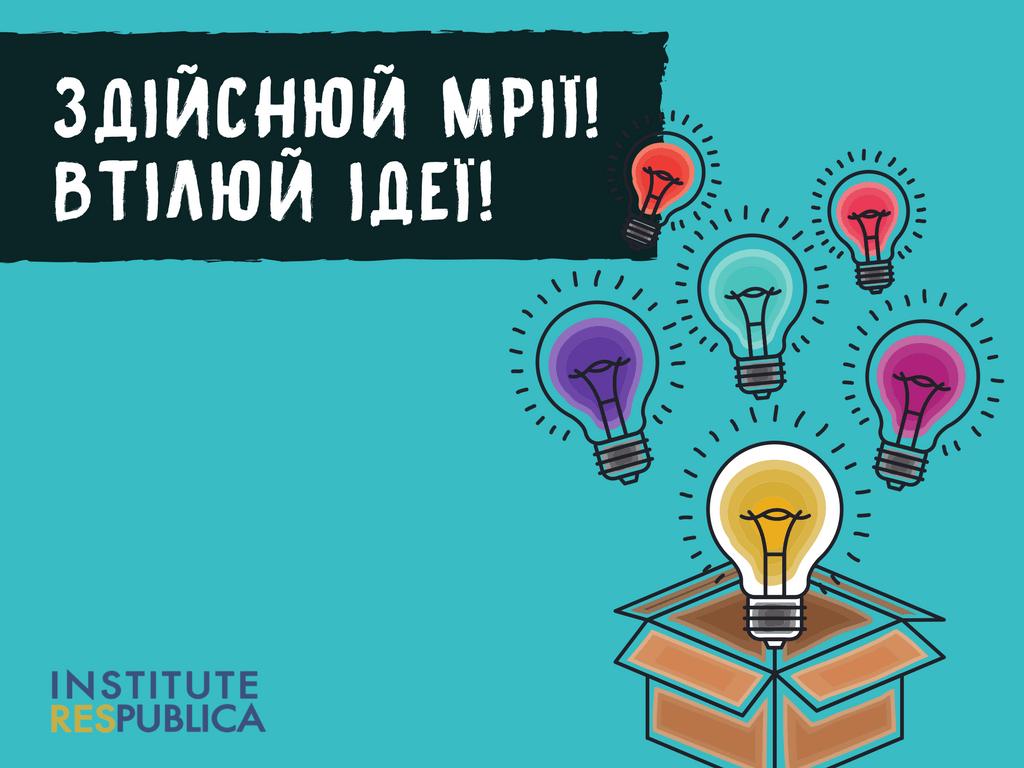 Маєш ідеї- (7)