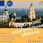 Презентація Програми національних обмінів Чернігів