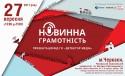 Noviinna_gramotnist_Detekror-Media_Cherkassy