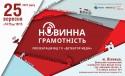Noviinna_gramotnist_Detekror-Media_Vinnitza