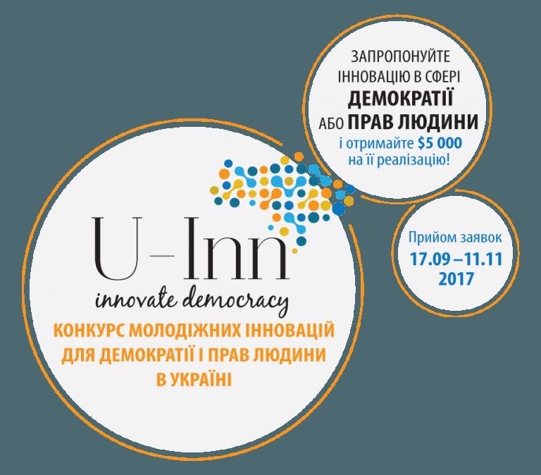 u-inn