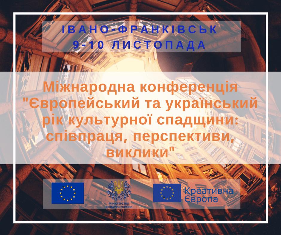 Міжнародна конференція -Європейський та український рік культурної спадщини- співпраця, перспективи, виклики- (4) (1)
