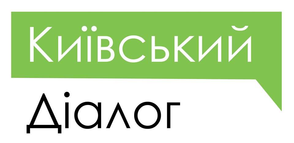 Картинки по запросу київський діалог