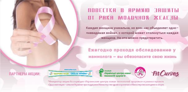 flyer_povestka_k_mammology-01-2