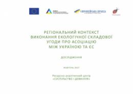 regionalnyy-kontekst-vykonannya-ekologichnoyi-skladovoyi-ugody-pro-asotsiatsiyu-mizh-ukrayinoyu-ta-es-doslidzhennya-2017-159