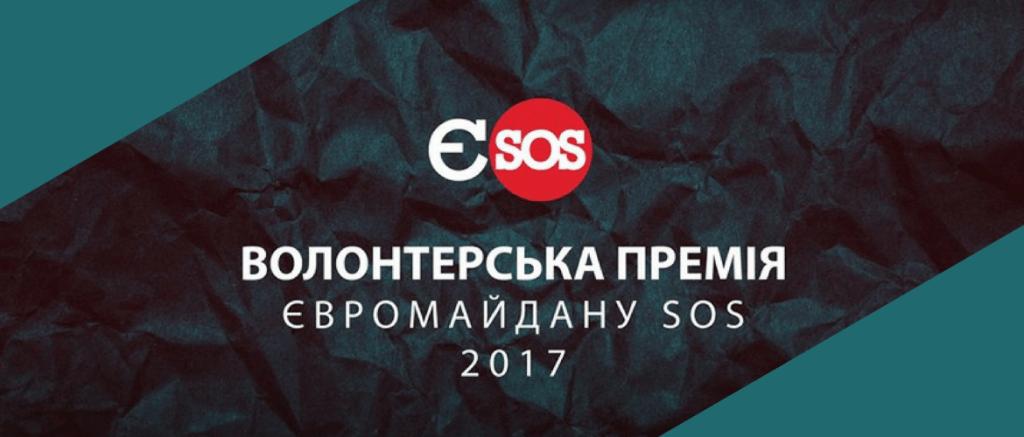Євромайдан СОС 2017