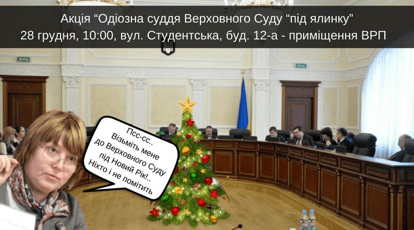 Президенту рекомендують призначити Валентину Сімоненко суддеюВС