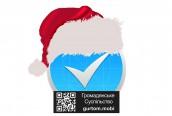 Happy New Year! Civil Society app