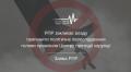 РПР закликає владу розслідувати злочини, скоєні проти громадських активістів та припинити тиск на них