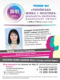 Розвиток лідерських якостей серед жінок_30