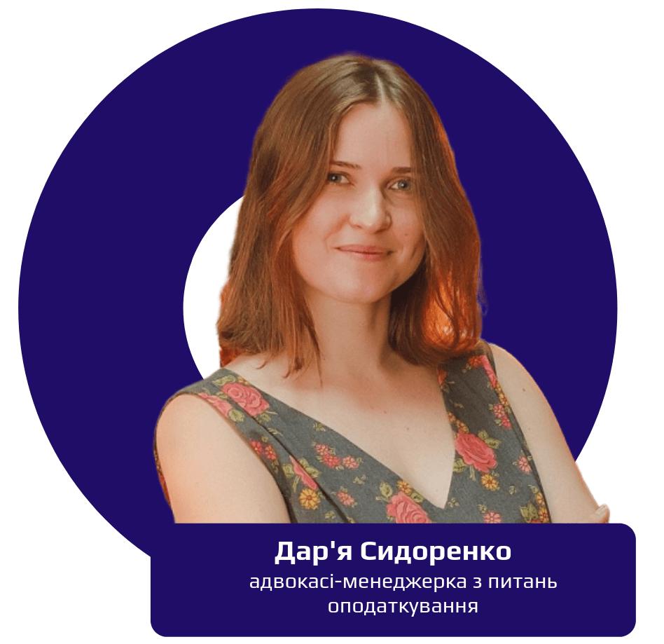 Дар'я Сидоренко, адвокасі-менеджерка з питань оподаткування проекту USAID _Громадяни в дії_ – копія