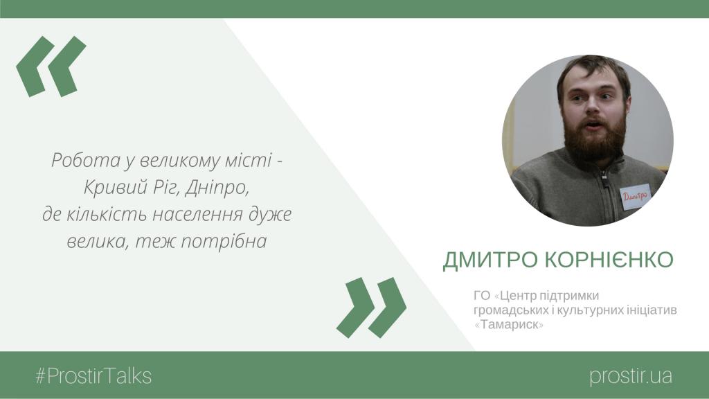 Дніпро - Дмитро Корнієнко