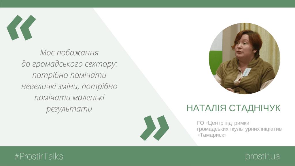 Дніпро - Наталія Стаднічук
