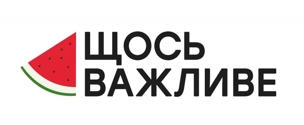 лого щось важливе