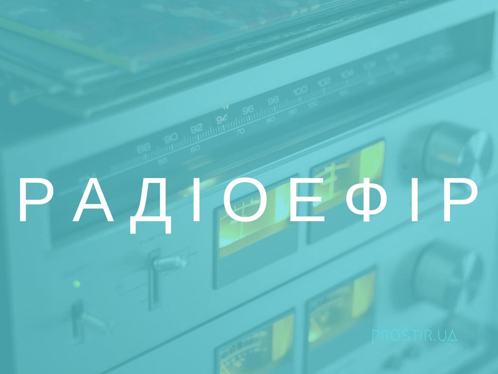 радіоефір
