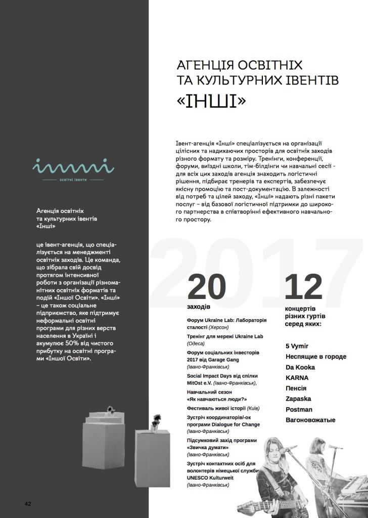 Zvit IO 2017_WEB4