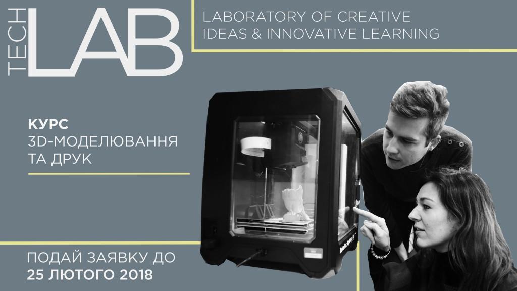 tech lab 3d printing cover
