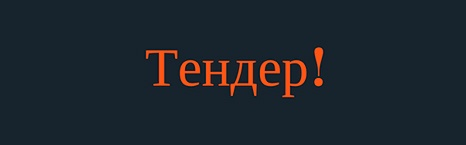 tenders_15_4Ai