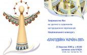BU2017 Zaproshennia