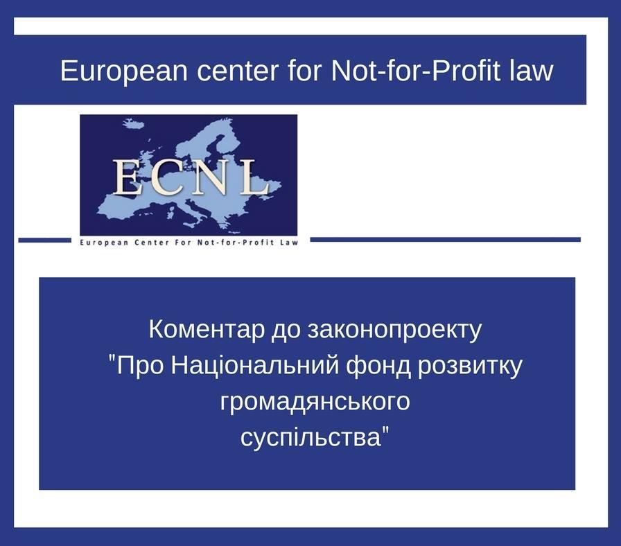 Коментар до проекту Закону - Про Національний фонд розвитку громадянського суспільства