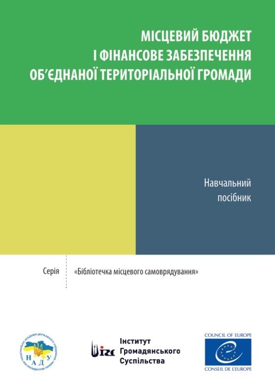 Місцевий бюджет і фінансове забезпечення об'єднаної територіальної громади