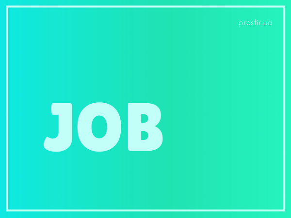 вакансія vacancy job