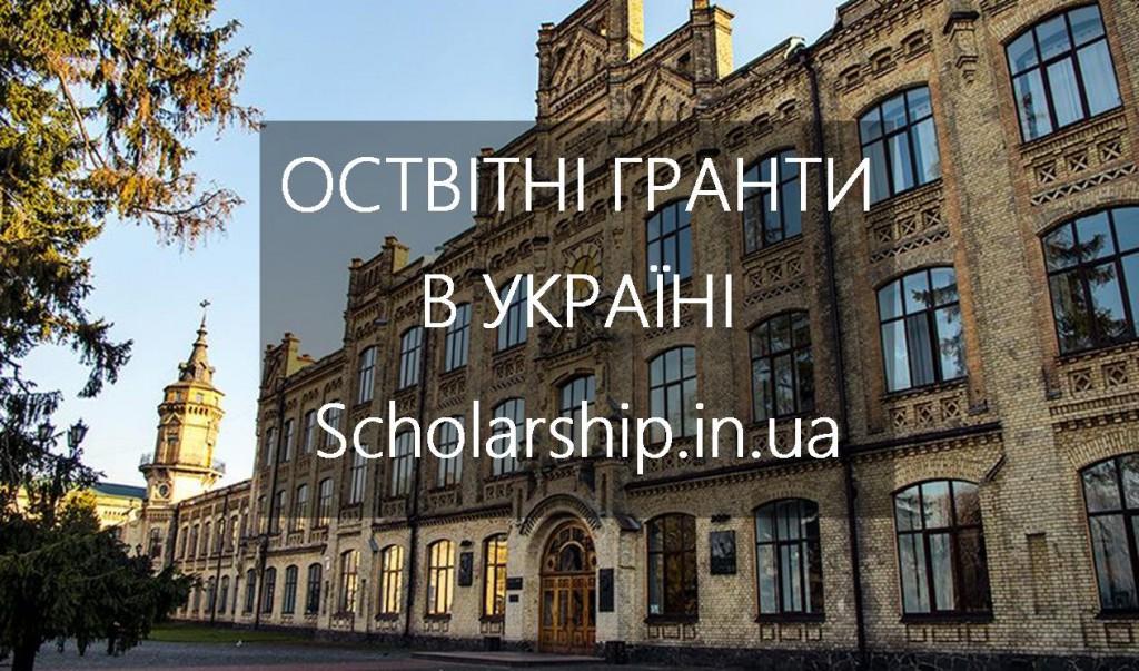 Scholarship.in.ua