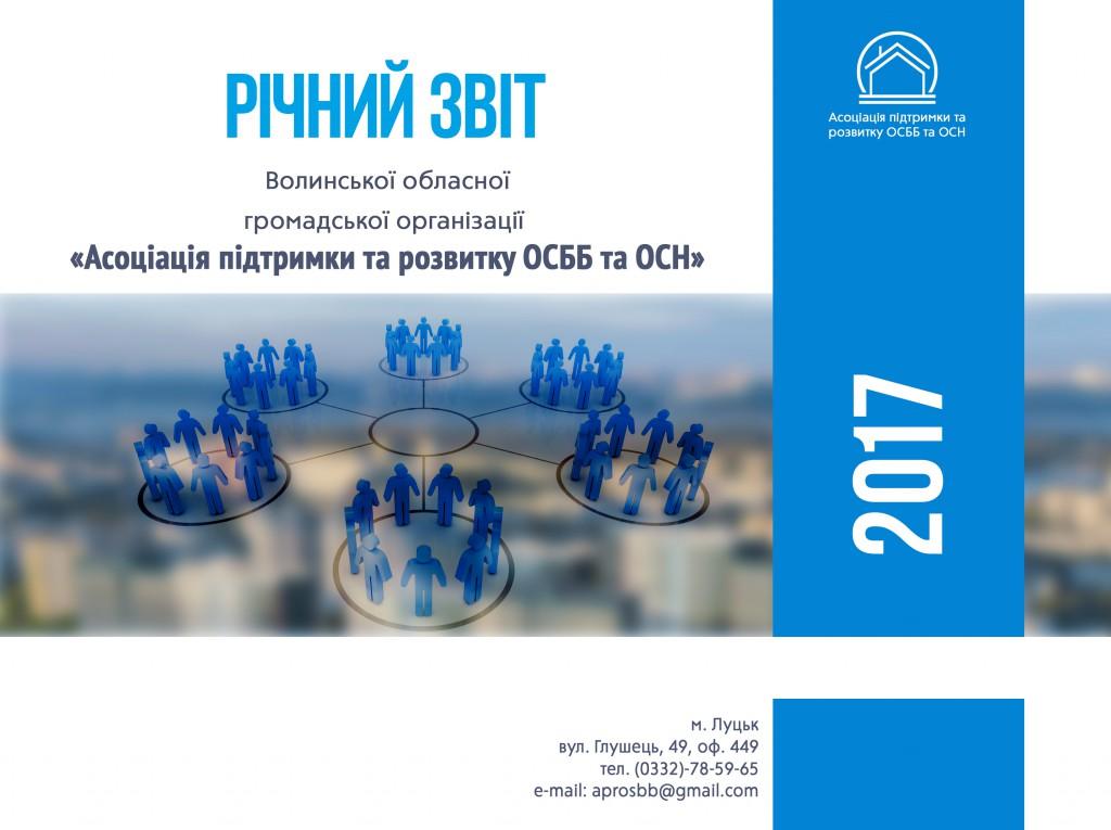 Zvit_Asocіacіja_2017_1title (1)