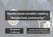 """Презентація онлайн-сервісу """"Bezpechne.community_"""