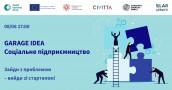соціальне підприємництво Київ