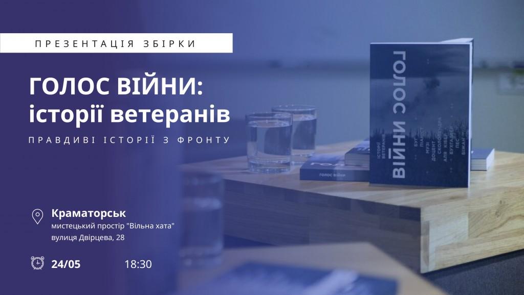 Golos viyny_Kramatorsk