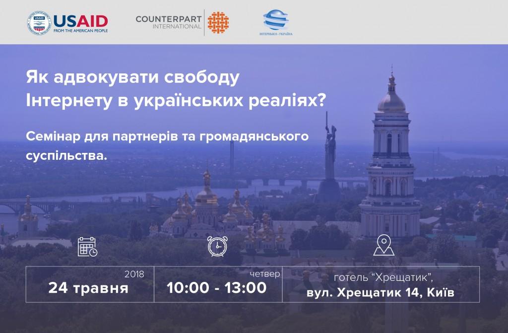 May 24 registration_Internet svoboda_copy